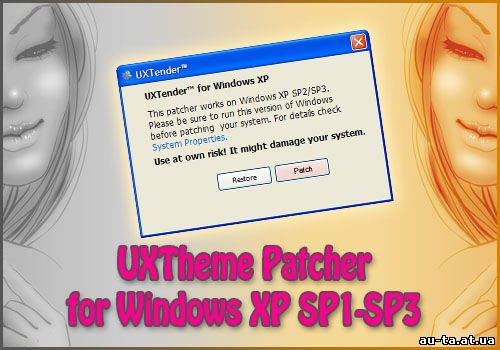 UXTheme Patcher for Windows XP SP1-SP3. Дата. 5. 4. 3. 2. 1. Для того, чт